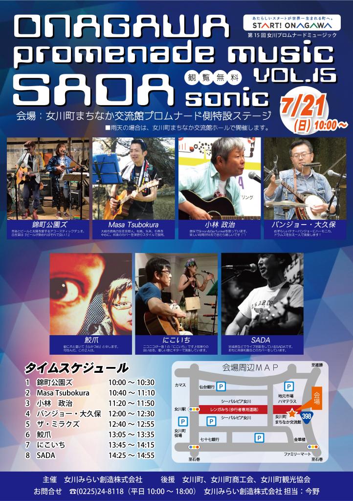女川プロムナードミュージック vol.15(7/21)