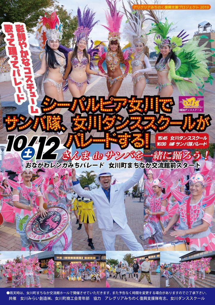 【台風のため中止】シーパルピア女川でサンバ隊と女川ダンススクールがパレードする!(10/12)