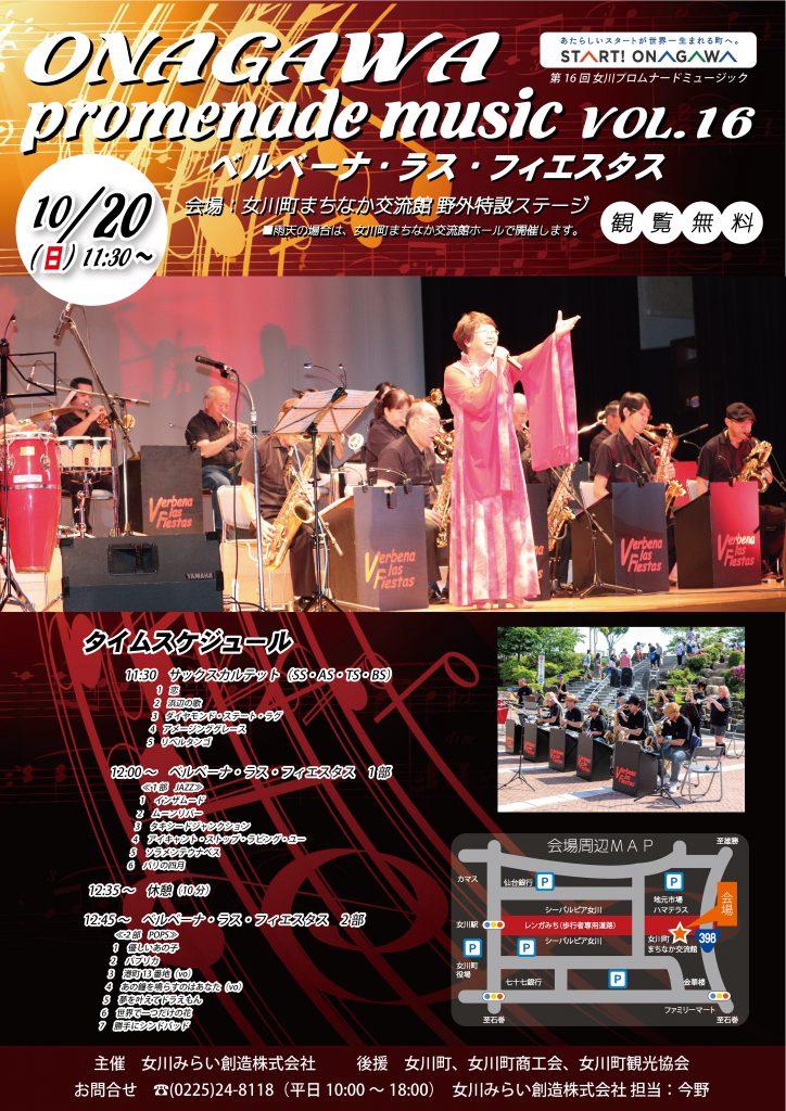 女川プロムナードミュージック vol.16 (10/20)