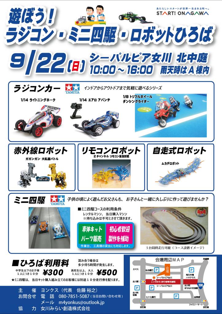 ラジコン・ミニ四駆・ロボットひろば!(9/22)