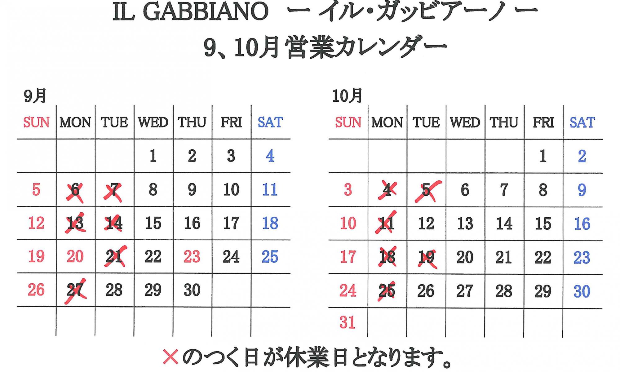 IL GABBIANO(イル・ガッビアーノ)